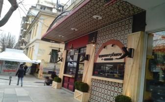 Κεμπαπτζιδικον στην Θεσσαλονίκη